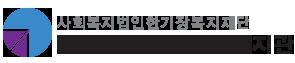 주몽종합사회복지관